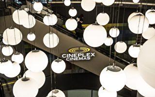 加拿大連鎖影院Cineplex週五全部開放