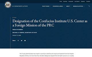 美国务院指定孔子学院美国中心为外国使团