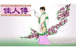 【佳人傳】袁枚首席女弟子——席佩蘭