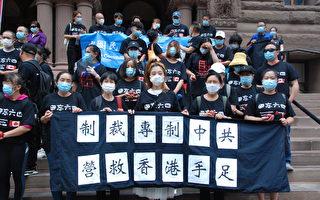 多伦多700人集会 呼吁加国政府制裁中共