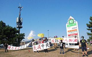 多倫多港人紀念「香港之路」一周年