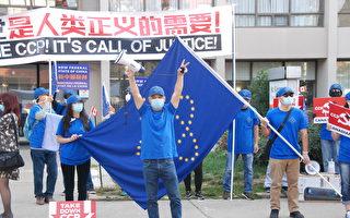 逾一百华人中领馆前怒吼:中共滚出地球