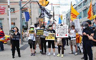 加国多族裔联合集会 高喊中共滚出加拿大