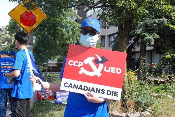 2020年8月28日上午,喜馬拉雅加拿大農場一百多名華人在中共政府駐多倫多總領事館前集會抗議,曝光中共暴行,譴責中共撒謊及「製造病毒」危害世界。(伊鈴/大紀元)