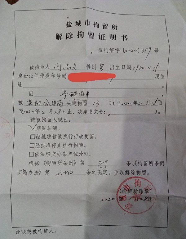 推特帳號名為「閆忠文」的網友公佈了其因言獲罪的證明。(推特截圖)