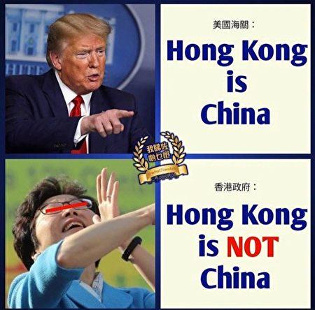 中文網民調侃,香港政府在面對美國收稅時,要求不同於中國大陸的特別待遇。(網絡圖片)