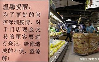 【翻墙必看】深圳对市民监控升级引瞩目