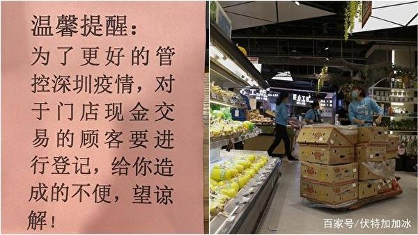 深圳有超市要求使用現金的顧客必須登記。(推特截圖)