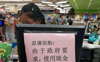 """监控升级?深圳超市要求""""现金支付实名制"""""""