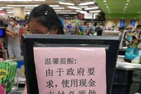 監控升級?深圳超市要求「現金支付實名制」
