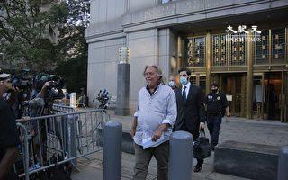 首次上庭500万美元交保 班农:不认罪