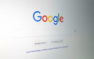 参议员:谷歌威胁犹如中共 澳洲一定要抵制
