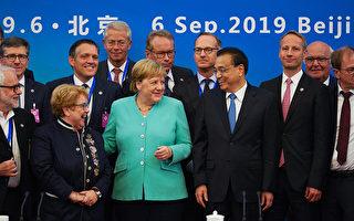 德媒:应对中共 欧盟必须一致行动