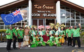 總理:年底前與庫克群島建成旅遊隔離圈