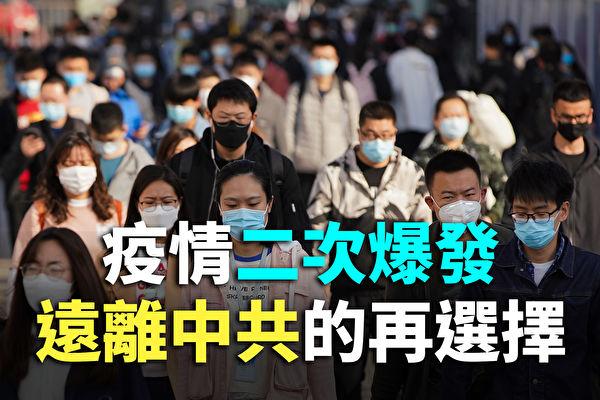 【紀元播報】疫情二次爆發 遠離中共的再選擇