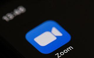 Zoom宣布停售中國用戶軟件及升級服務