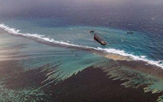 日本船印度洋漏油 毛里求斯海域恐釀生態災難