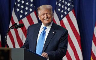 川普提名后演讲:美国面临历史抉择