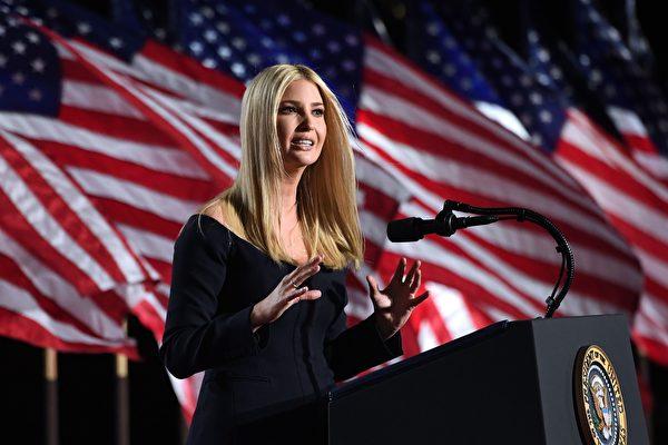 8月27日,特朗普女兒伊萬卡發表講話支持父親連任。(SAUL LOEB/AFP via Getty Images)