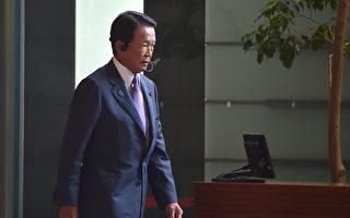 太平洋是谁的下水道?日本副首相回呛赵立坚