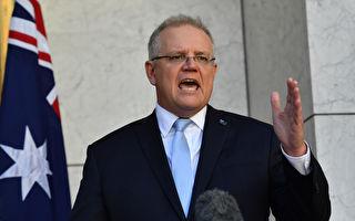 面对中共渗透威胁 澳总理吁民主国家同进退