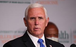 彭斯:白宫和国会达成协议 避免政府停摆