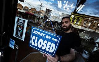 未來一年全澳40萬商家或倒閉 市中心首當其衝