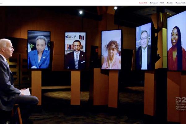 美國民主黨虛擬黨代會開幕 強調多元性