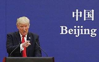 川普重申對華政策 不會再對中共行為視而不見