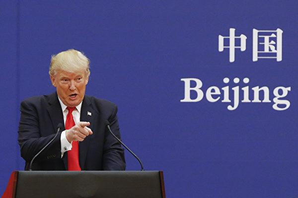 特朗普重申對華政策 不會再對中共行為視而不見