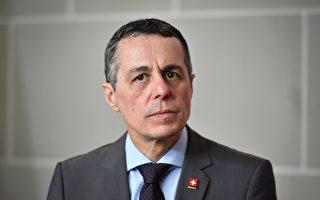 瑞士外长:中共侵犯人权 西方世界将果断回应