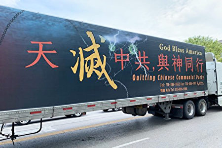 中共休斯頓總領館關閉 「天滅中共 與神同行」的卡車繞行