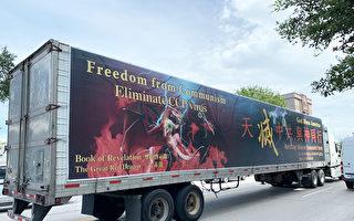 """休斯顿领事馆关闭 """"天灭中共 与神同行""""卡车绕行"""