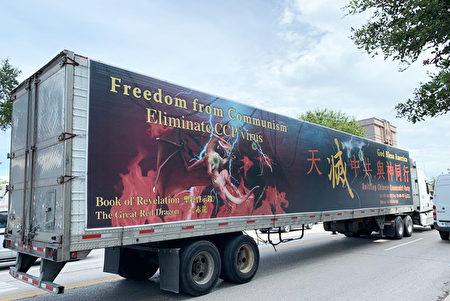 休斯頓領事館關閉 「天滅中共 與神同行」卡車繞行
