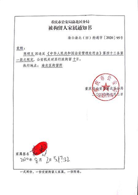 2020你8月1日,重慶維權人士陳明玉在計劃去北京的途中,在借住的小區被不明身份的人員綁架,後得知是被警察帶到回興派出所,她被限制人身自由,手機被沒收。(受訪人提供)