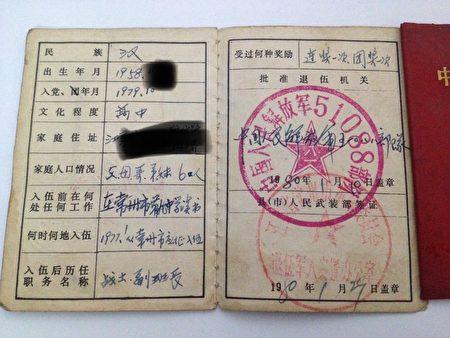 王小洪是有41年黨齡的中共黨員,北京軍區退伍軍人,曾立過功。在遭受毆打致殘後,警方不立案,上訪無門。(受訪人提供)