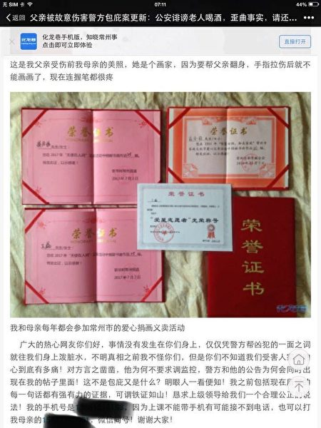 王小洪兒子王鑫因在網站論壇上為父親鳴冤,常州五星派出所要求王刪掉帖文,被拒後,王鑫被單位開除,失去工作。(受訪者提供)