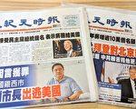 """田云:华语媒体""""天花板""""的奇迹和价值"""
