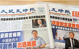 田雲:華語媒體「天花板」的奇蹟和價值