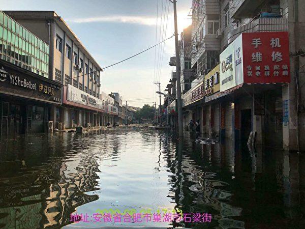 自2020年7月19日開始,安徽巢湖市多個城鎮被洪水淹沒,一直持續半個月。圖為巢湖市街道的水淹現狀。(受訪者提供)