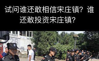 【一線採訪】北京招商引資 民企血本無歸