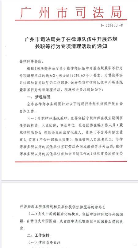廣州市司法局公佈的關於律師違規兼職等行為專項清理活動的通知。全國範圍內都在進行該行動。(受訪人提供)