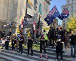 温哥华逾五百人集会游行 吁加国制裁中共