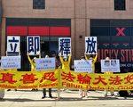 组图:法轮功学员纽约中领馆前抗议长春抓捕