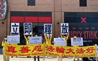 政法委610部署 長春多位法輪功學員被綁架