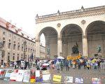 歐洲華人聚集德國慕尼黑 揭中共惡魔真面目