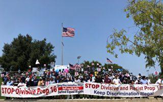 尔湾集会吁广传:16号提案实质为歧视