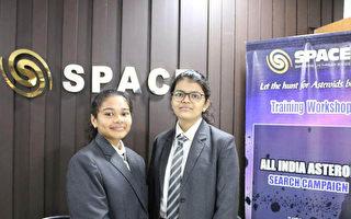 印度两女生发现近地小行星 获NASA认证