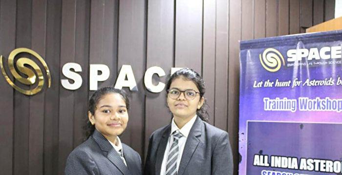 印度兩女生發現近地小行星 獲NASA認證