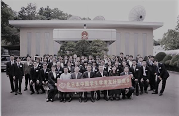 2019年9月7日,在中共駐札幌總領事館內,北日本中國學生學者友好聯誼會舉行了成立儀式。(網絡截圖)